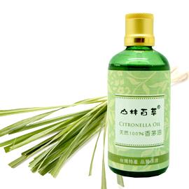 天然防蚊蟲香茅油
